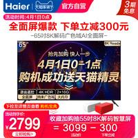 Haier/海尔 LU65C61 65英寸全面屏4K超高清智能网络平板液晶电视