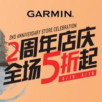 促销活动 : Garmin佳明官方旗舰店  2周年店庆