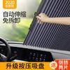 汽车遮阳帘防晒隔热遮光神器自动伸缩车用遮阳板前挡风玻璃挡光帘