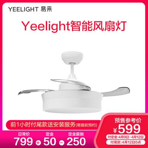 Yeelight风扇灯智能风扇吊灯客厅餐厅卧室家用简约现代电扇灯具