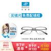 依视路 钻晶A4特薄1.60非球面镜片 现片2片装过滤有害蓝光近视眼镜 赠CVO2001黑色金属方框+凑单品