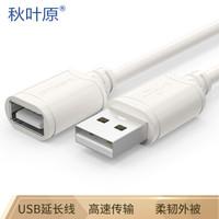 秋叶原(CHOSEAL)高速USB延长线 公对母电脑周边数据线纯铜导体 1米 QS5305T1