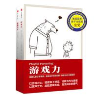 《游戏力经典套装》(全2册)