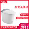 ARROW箭牌卫浴全自动一体式家用无水箱即热烘干智能马桶V6境系列