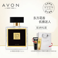 Avon/雅芳小黑裙喷雾香水清新持久自然花香淡香旗舰店官网正品