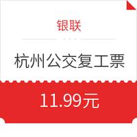 移动专享:限杭州 银联 10日30次公交票