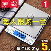 高精度厨房秤烘焙电子秤家用小型克称0.01精准称重食物秤天平数度