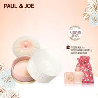 paul&joe清透蜜粉搪瓷南瓜粉 修饰肤色定妆控油 提亮肤色轻盈透薄