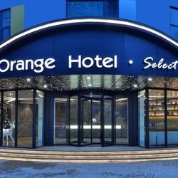 桔子酒店·精选(上海北外滩海宁路店) 橙堡2晚 可拆分