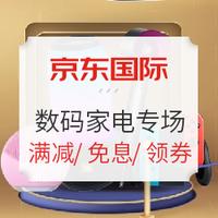 京东国际 五周年庆 数码家电专场