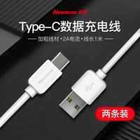 纽曼(Newmine)Type-C数据线USB-C安卓手机充电器线适用小米8/华为P30/MATE20/荣耀V20【两条装】