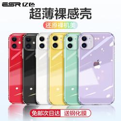 亿色(ESR)苹果11/11Pro手机壳 iPhone11 Pro max保护套超薄全透明防摔硅胶壳 苹果11贈钢化膜 *3件