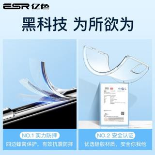 亿色(ESR)苹果11/11Pro手机壳 iPhone11 Pro max保护套超薄全透明防摔硅胶壳 苹果11【6.1英寸】送钢化膜