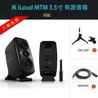 IK iLoud MTM 3.5寸有源监听音箱 紧凑型工作室参考监听音响 ARC自校准 D类放大器 一对 黑色