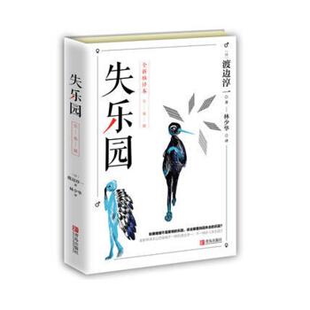 失乐园   渡边淳一系列小说    情感小说    小说书籍