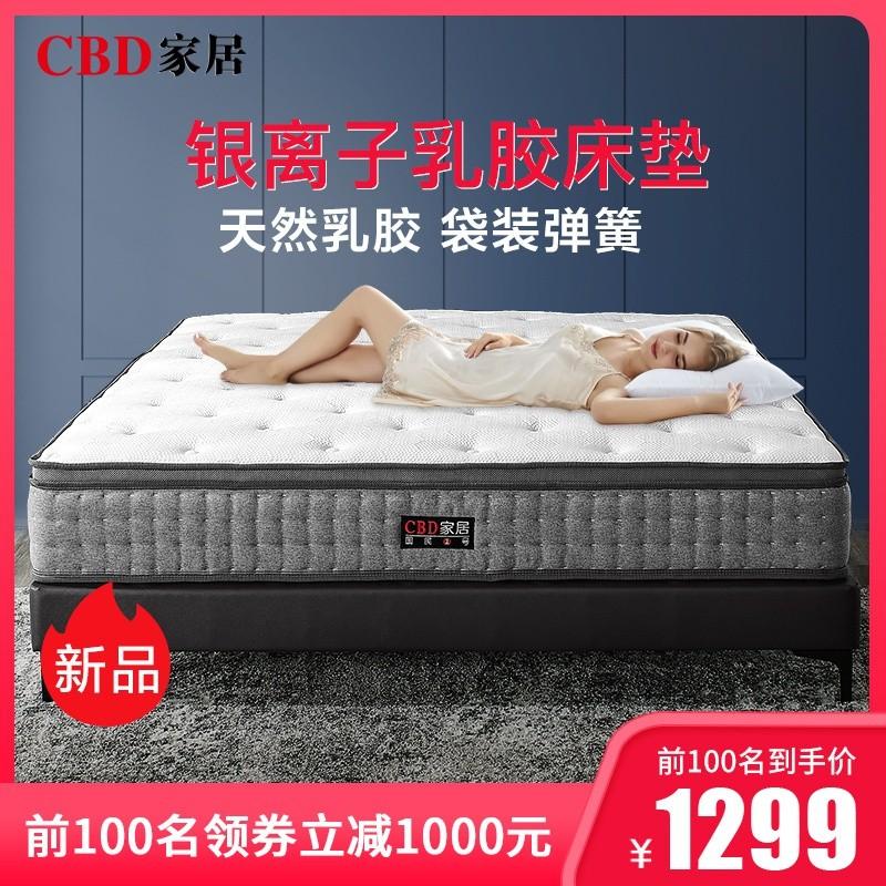 CBD家居 CBD床垫天然乳胶独立弹簧床垫席梦思静音床垫软硬双用1.8*2米国民一号