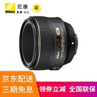 尼康(Nikon)定焦镜头单反相机尼克尔标准人像大光圈 AF-S 尼克尔58mm f/1.4G大光圈镜头 升级套装二