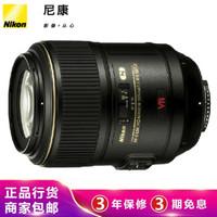 尼康(Nikon)AF-S 105mm f/2.8G IF-ED镜头 尼克尔防抖微距镜头 黑色