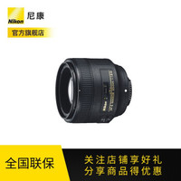 尼康(Nikon)AF-S 尼克尔 85mm f/1.8G 标准定焦镜头