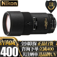 尼康(Nikon) FX格式远摄定焦镜头 AF 180mm f/2.8D IF-ED