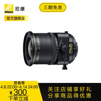 尼康(Nikon)PC-E 尼克尔 24mm f/3.5D ED 移轴定焦镜头