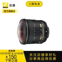 尼康(Nikon)AF-S 鱼眼尼克尔 8-15mm f/3.5-4.5E ED 鱼眼定焦镜头
