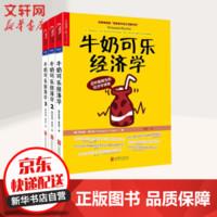 牛奶可乐经济学1+2+3全套三册  罗伯特弗兰克经济学原理读物