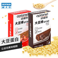 迪卡侬大豆蛋白棒大包装代餐能量棒营养运动食品健身男女IA