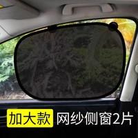 汽車遮陽簾 車窗磁吸式 防曬隔熱板 2片