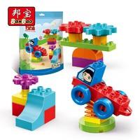 邦宝儿童早教益智创意积木拼装玩具快乐游乐园