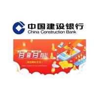 移动专享:建设银行 4月积分兑好礼