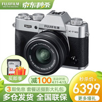 富士(FUJIFILM) X-T30/XT30 微单电数码相机vlog自拍