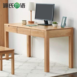 YESWOOD 源氏木语 鹿特丹系列 Y2884 纯实木小书桌 800*560*760mm 原木色