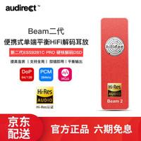 audirect Beam2 ESS9281C Pro苹果手机解码器平衡DAC便携耳放DSD安卓手机 红色