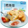 冷冻深海鳕鱼排 330g 10枚 盒装 海鲜半成品 儿童早餐 *10件