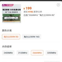 海力士 DDR4 2666 8G 笔记本内存
