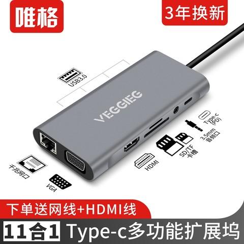 唯格 typec拓展坞Macbookpro扩展hdmi桌面usb接头surface go笔记本7雷电3