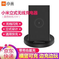 小米(MI)立式无线充电器20W通用快充苹果安卓三星小米华为魅族 小米立式无线充电器(通用快充20W)