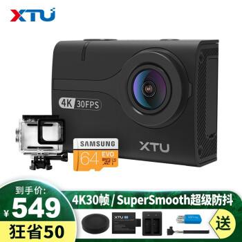 XTU 骁途 S2 防抖 4K运动相机 豪华版+64G内存卡