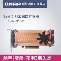QNAP威联通 NAS 网络存储配件 QM2-2P-384 2XM.2 PCIe SSD扩充卡