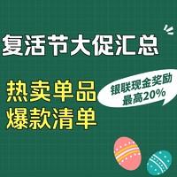 复活节大促 热卖TOP单品榜!