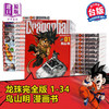 预售 七龙珠完全版1-34全 鸟山明 台版漫画书 东立出版