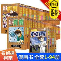 名侦探柯南漫画书全套1-94册名侦探柯南漫画小说20周年漫画书小学生 11-14岁成人日本动漫漫画书