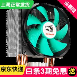 Aardwolf 土狼 土狼绿箭GH400风冷CPU散热器i7台式电脑静音pwm风扇AM4D3/1151/115x/775
