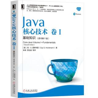 《Java核心技术 卷I 基础知识》(原书第11版)