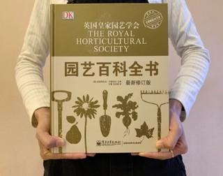 《DK园艺百科全书》 (最新修订版)