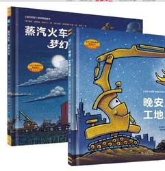 《晚安,工地上的车+蒸汽火车梦幻火车》套装2册