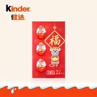 费列罗巧克力鼠年健达新年礼盒零食品年货奇趣蛋3颗红包版过年