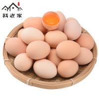我老家 农家散养土鸡蛋 40枚装