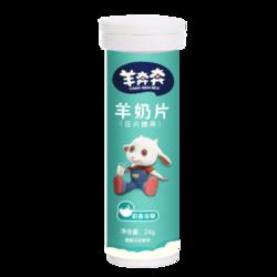 佳贝艾特(kabrita)羊奔奔奶片压片糖果 儿童休闲零食 原味羊奶片24g单支装 *28件